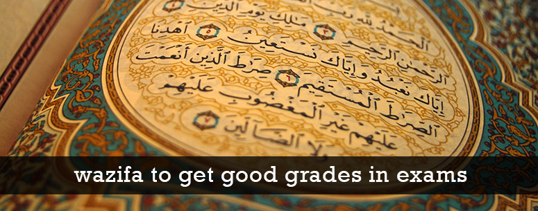 wazifa to get good marks in exams