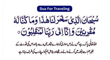 Dua for Traveling (Safer ki Dua)