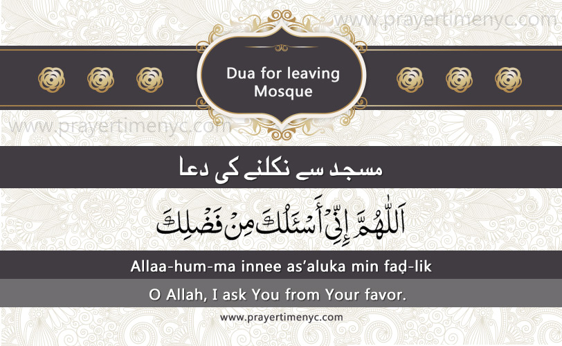 dua when leaving mosque