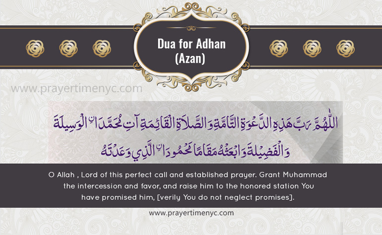 Dua between athan and after