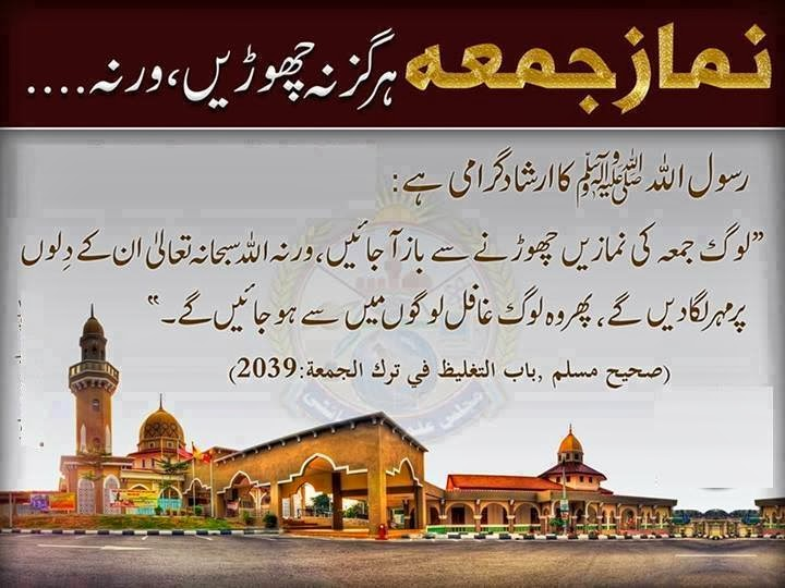 friday hadith of the day