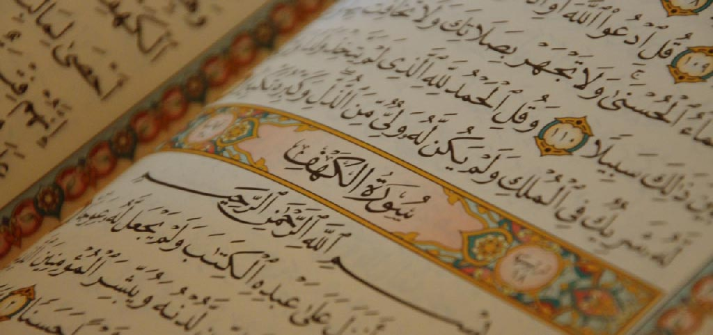 The Power of Surah Al-Kahf According to Hadith