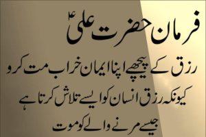 hazrat ali urdu saying