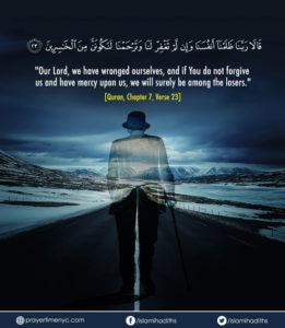 Famous Quran Quote