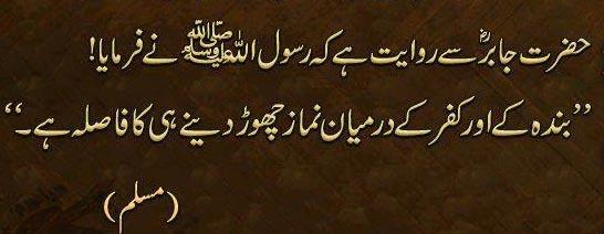 Muslim Salah time