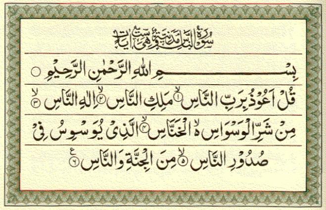 Surah al Naas in Arabic