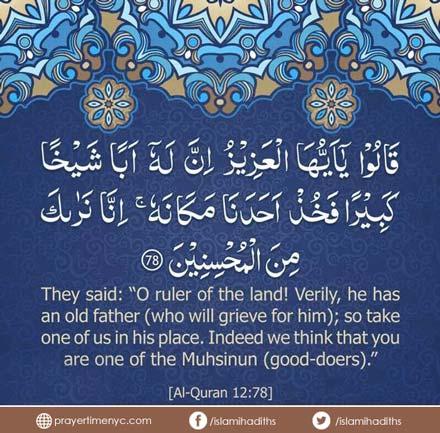 Quran Surah Yusuf Verse 12:78
