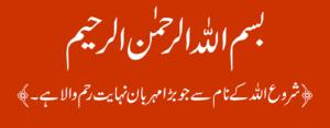 bismillah in urdu