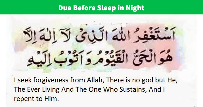 Dua Before Sleeping – Dua for Sleeping (Arabic and English)