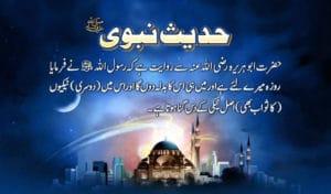 Ramadan 2017 USA