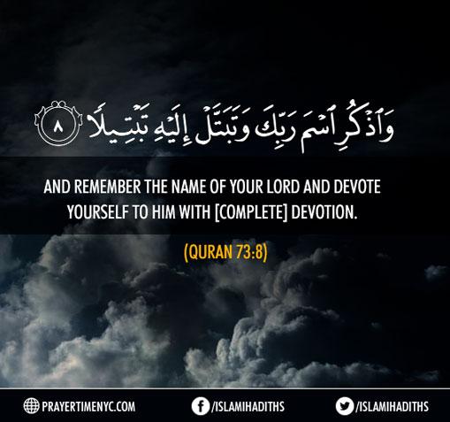 Surah Muzammil Verse