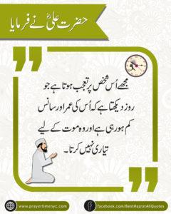 Hazrat Ali Quote about death