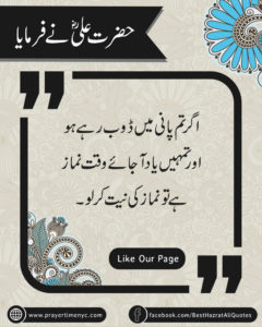 hazrat ali urdu quote