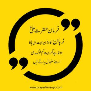 hazrat ali saying about tongue