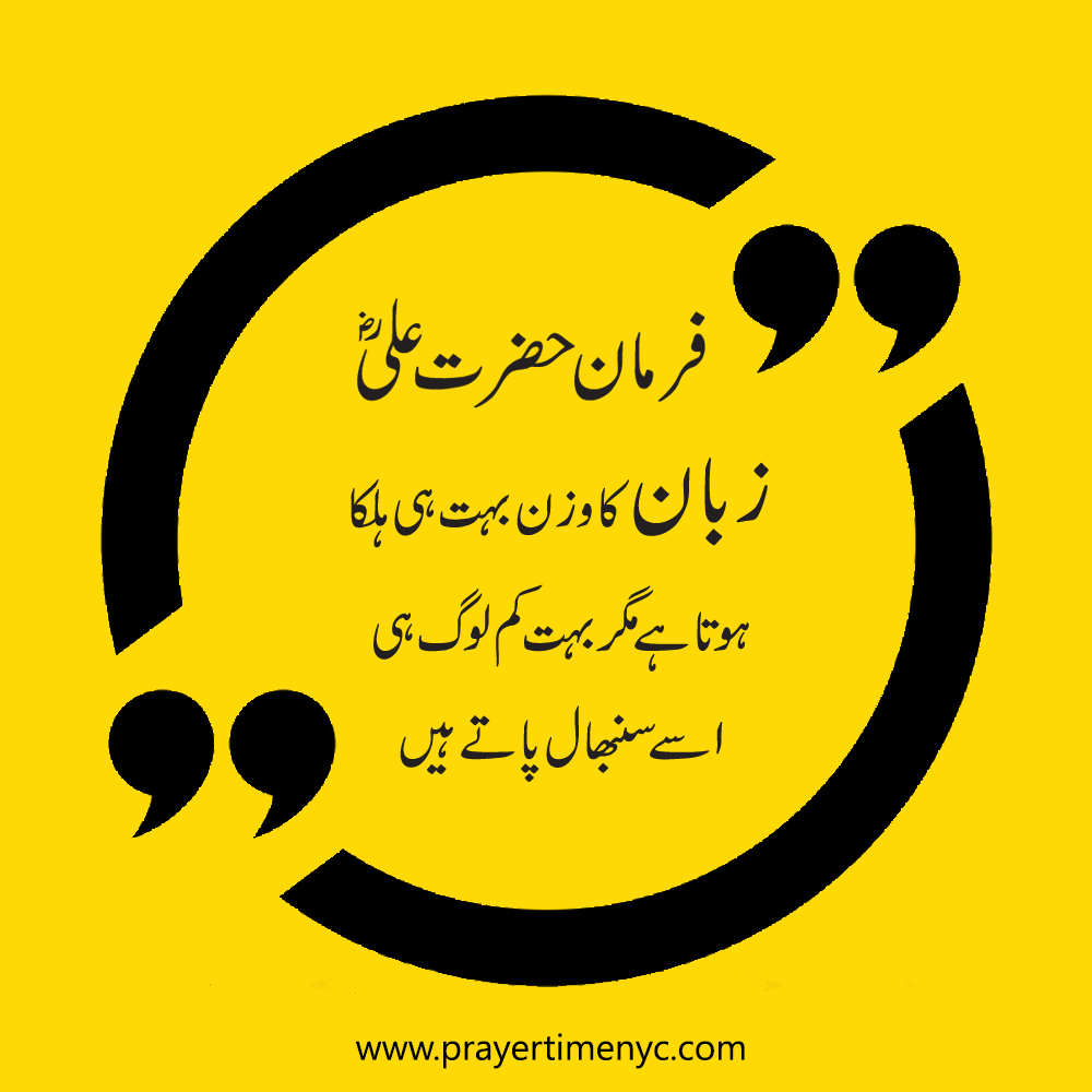 hazrat ali saying about tongue