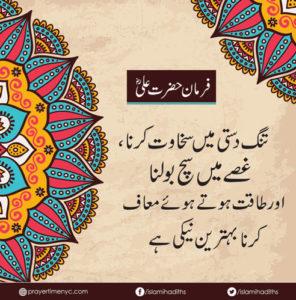 hazrat ali quote in urdu