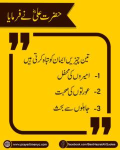 hazrat ali quote about faith