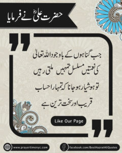 hazrat ali quote about sin