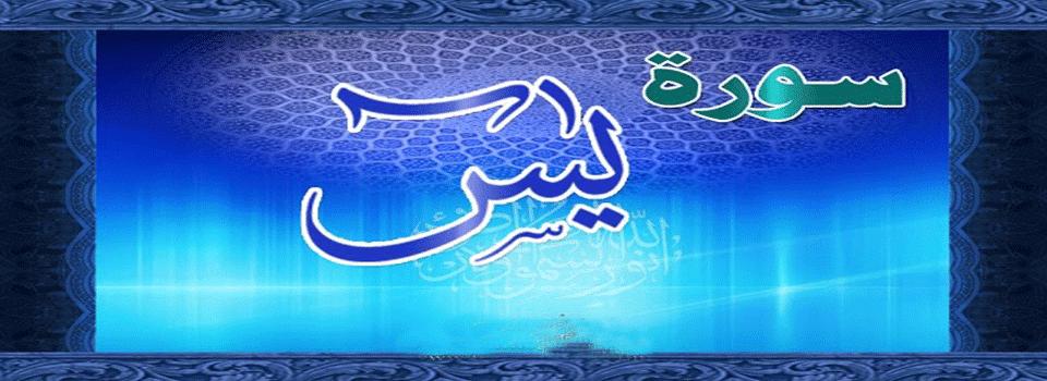surah yaseen transliteration