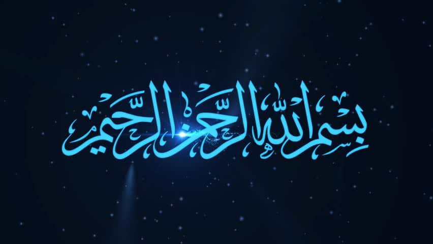 Bismillah ka Wazifa
