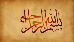 Bismillah images