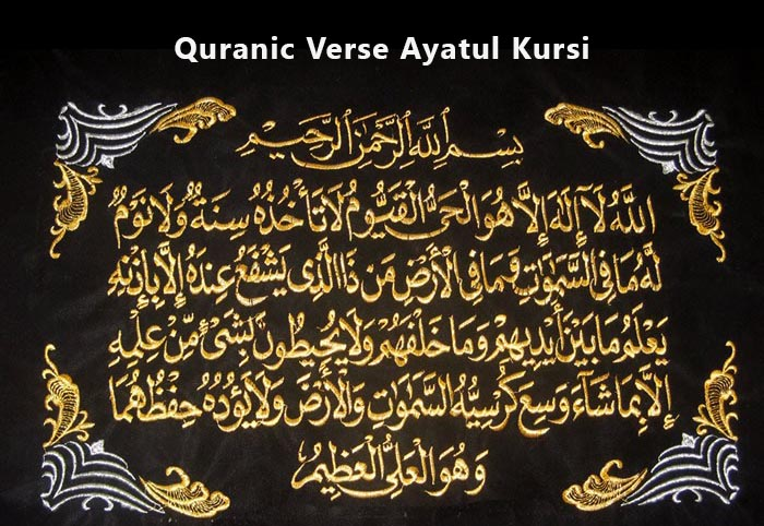 ayatul kursi in arabic