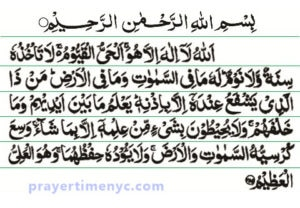ayatul kursi in hindi