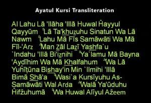 ayatul kursi transliteration