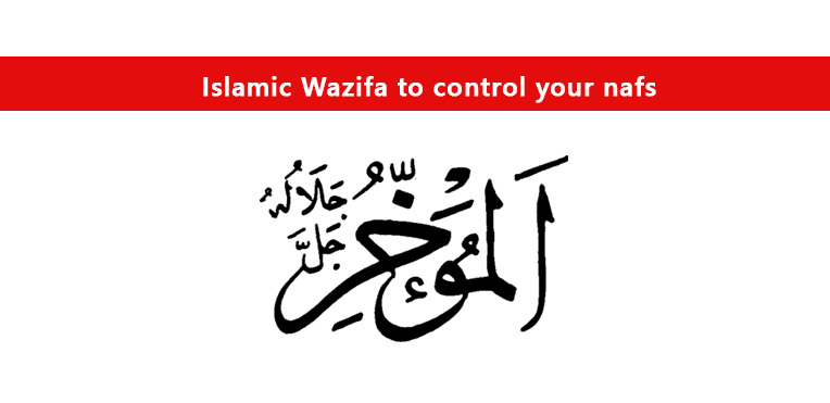 islamic Wazifa to control your nafs