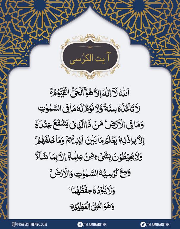 ayatul kursi full