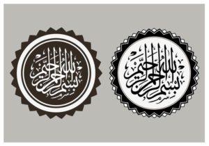bismillah arabic - Prayer Time NYC