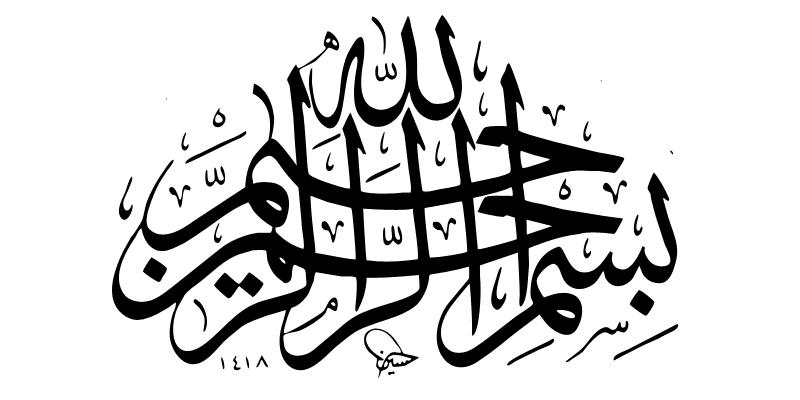 Bismillah images hd