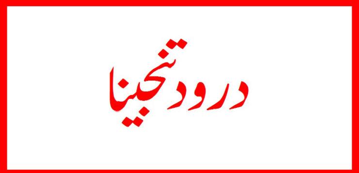 darood tanjeena wazifa
