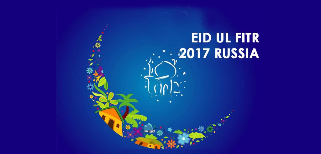 eid ul fitr 2017 Russia