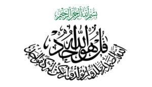Surah Ikhlas Wazifa