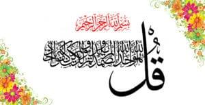 Surah Ikhlas in Arabic