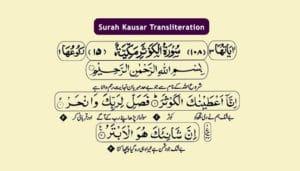 Surah Kausar Transliteration