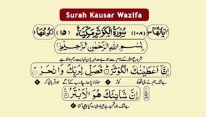 Surah Kausar Wazifa
