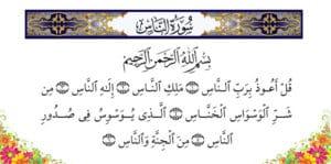 Surah al Naas Transliteration