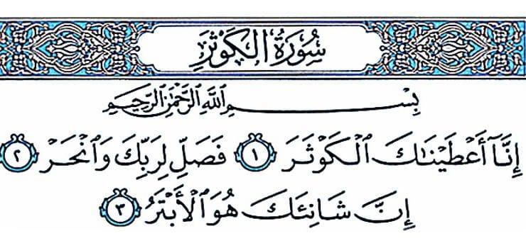 surah kausar in arabic