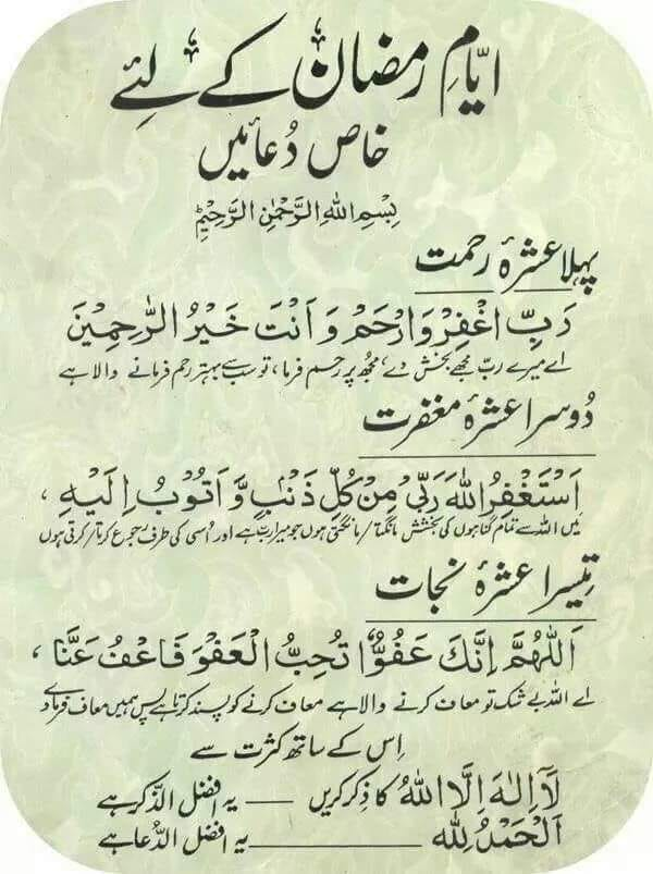 Dua for Ramadan Ashra