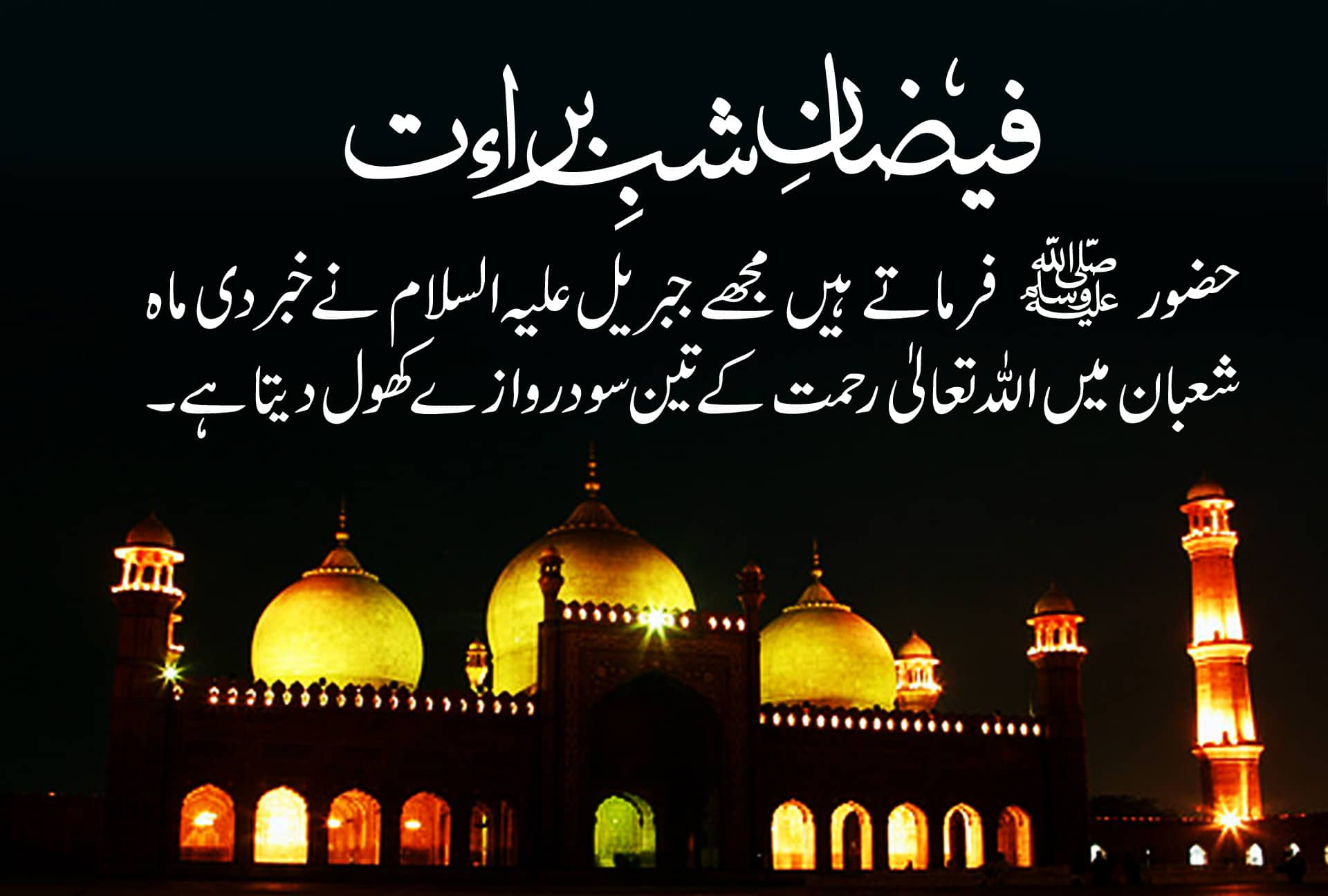 Shab-e-Barat Benefits