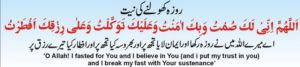 dua for breaking fast