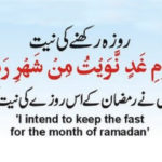 Dua for Sehri to Get Unlimited Blessings from Allah l Ramadan Dua for Fasting