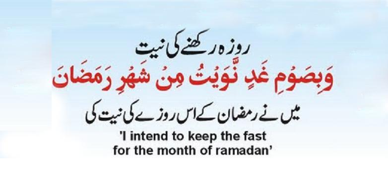 Dua for Sehri – Ramadan Sehri ki Dua l Dua for Keeping Fast