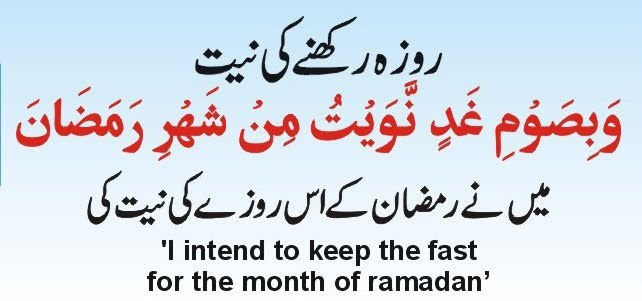dua for sehri