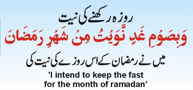 dua for sehri in ramadan