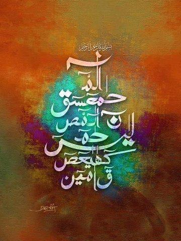 Loh e-Qurani painting