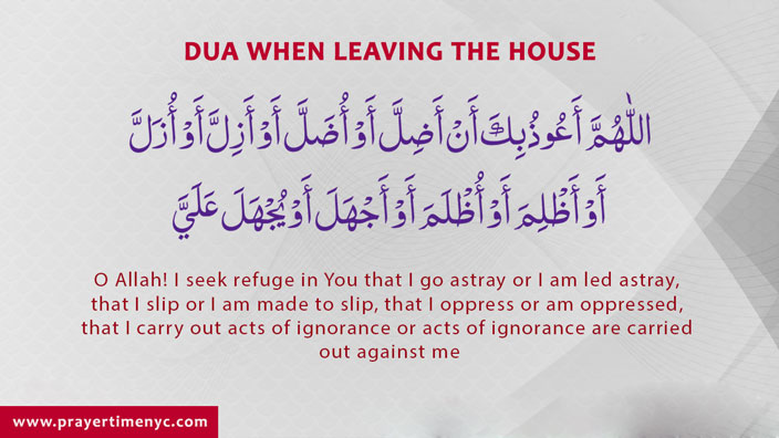 Dua for leaving the house