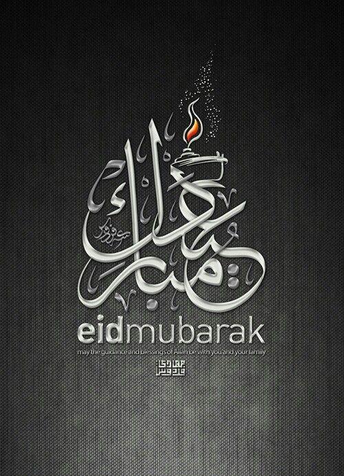 Eid Mubarak Pics 2017